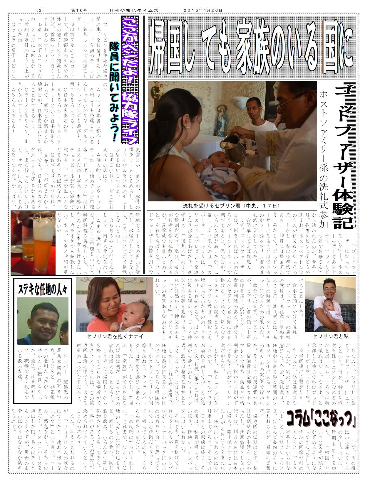 月刊やまじタイムズ第16号2面
