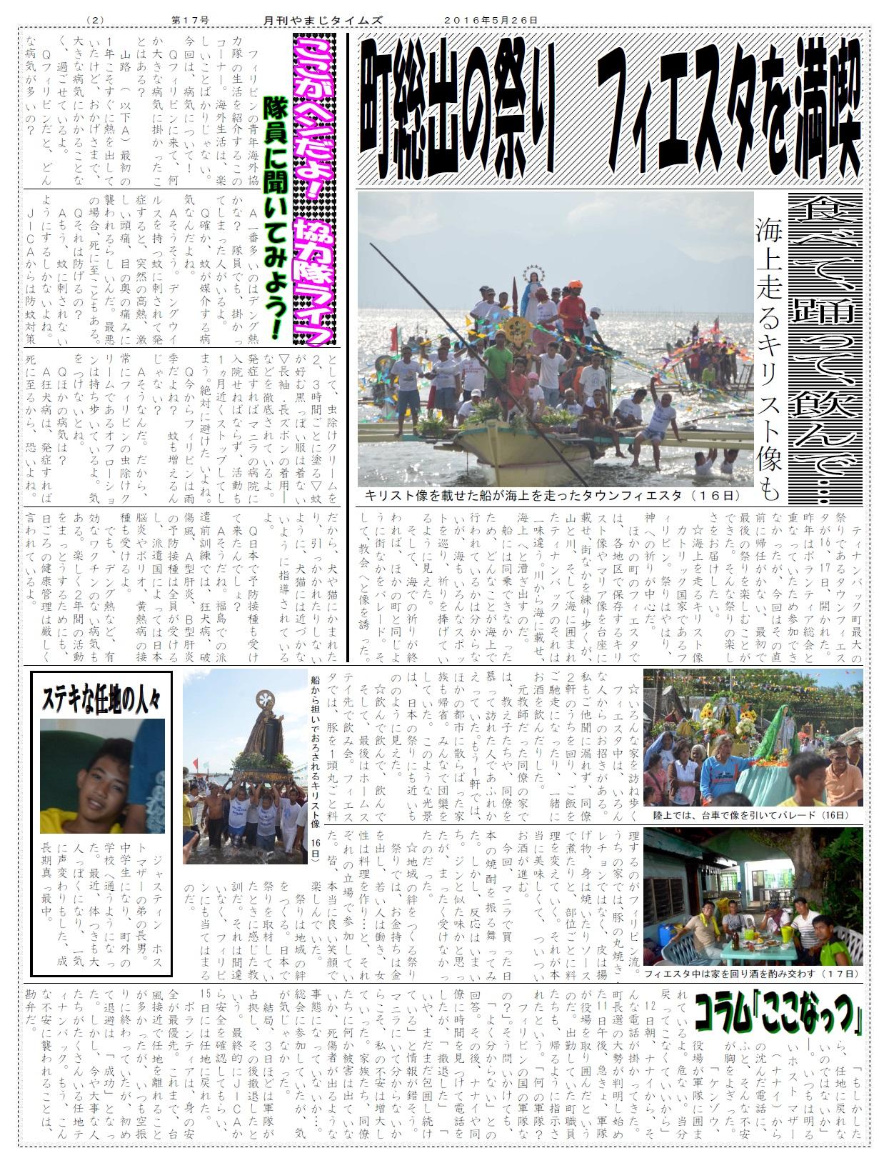 月刊やまじタイムズ第17号2面