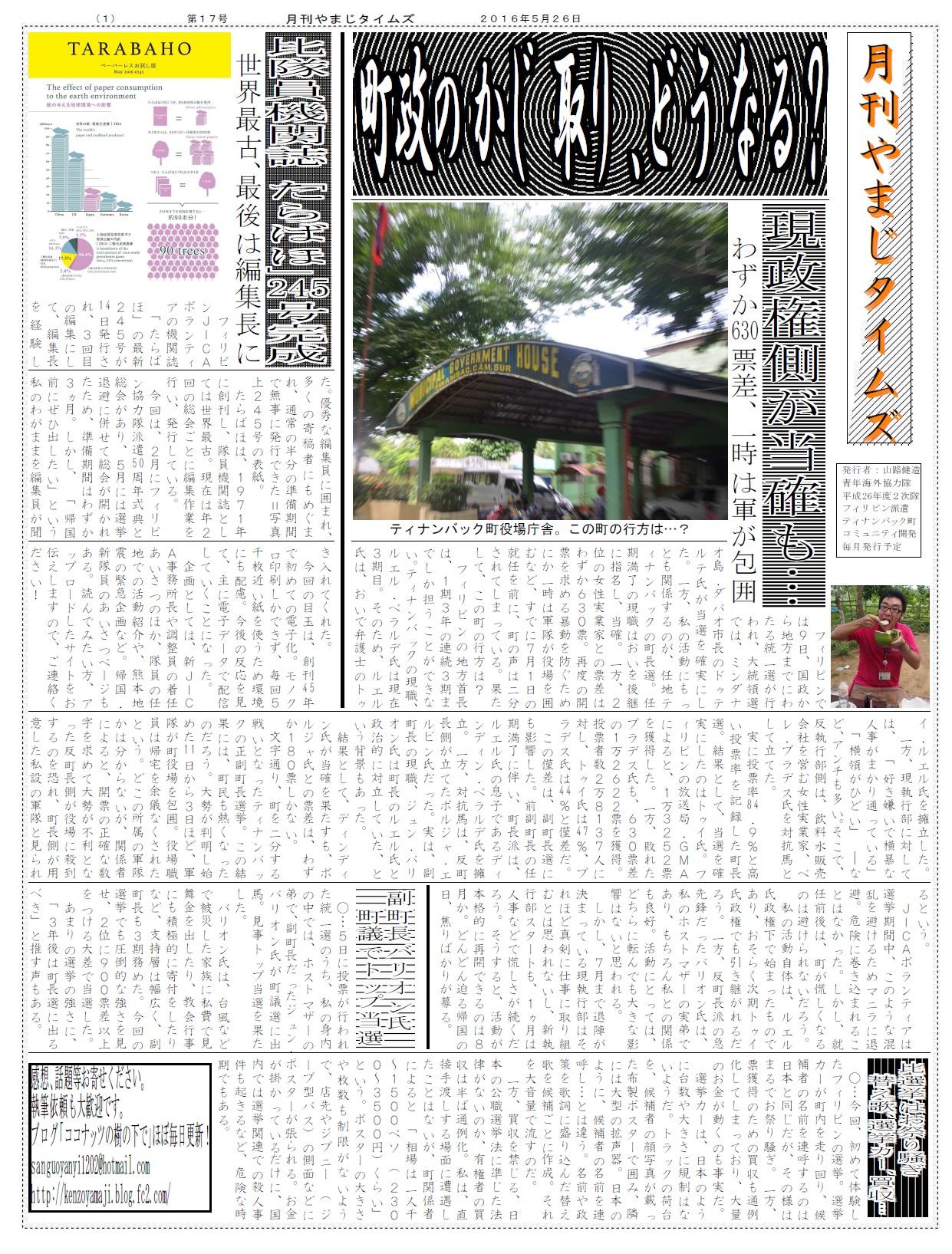 月刊やまじタイムズ第17号1面