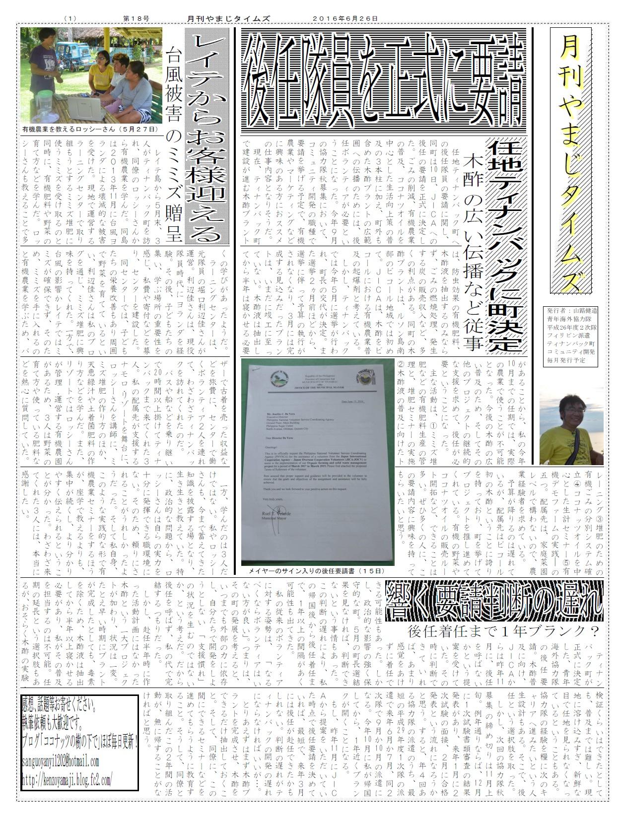 月刊やまじタイムズ第18号1面