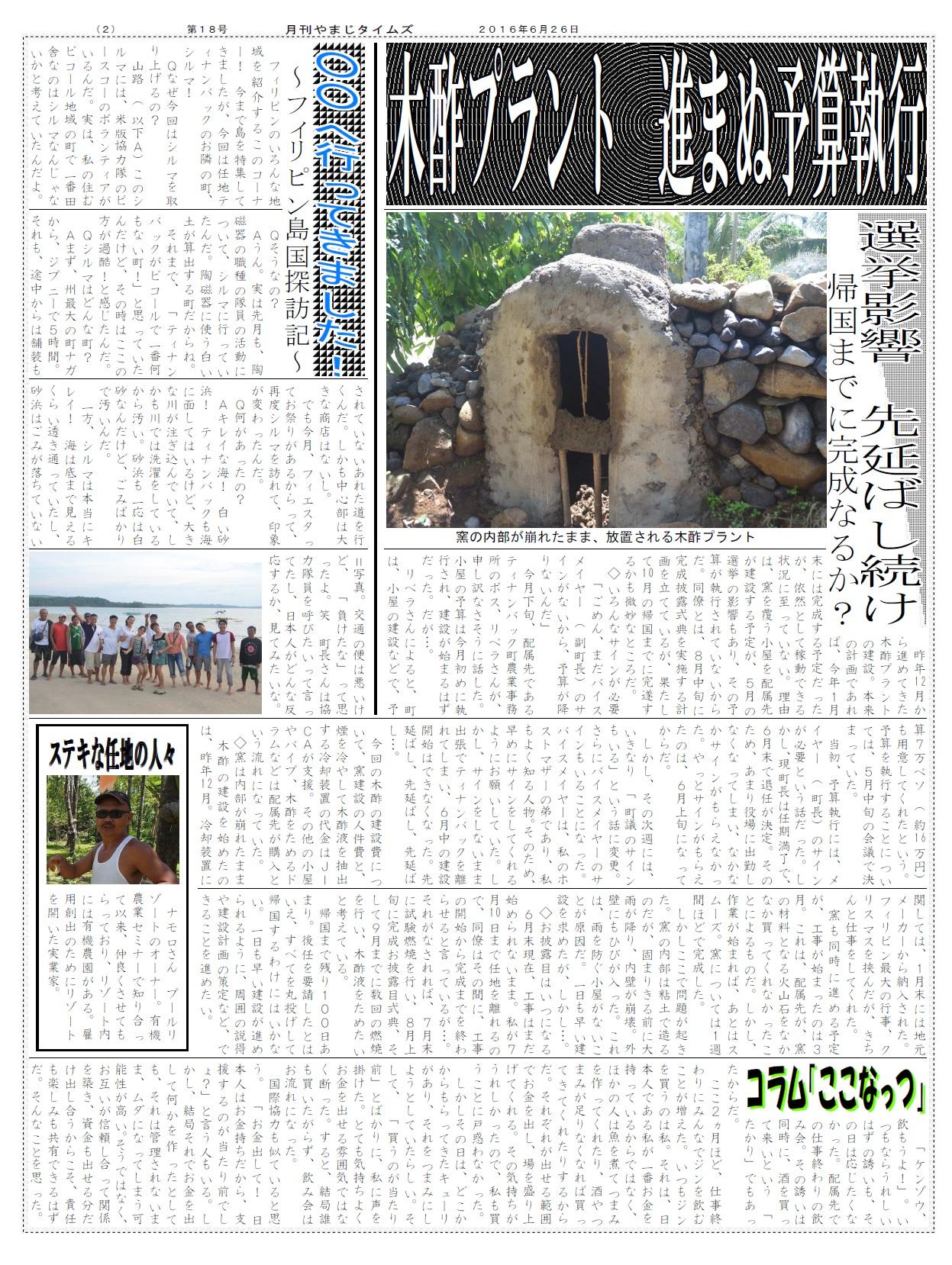 月刊やまじタイムズ第18号2面