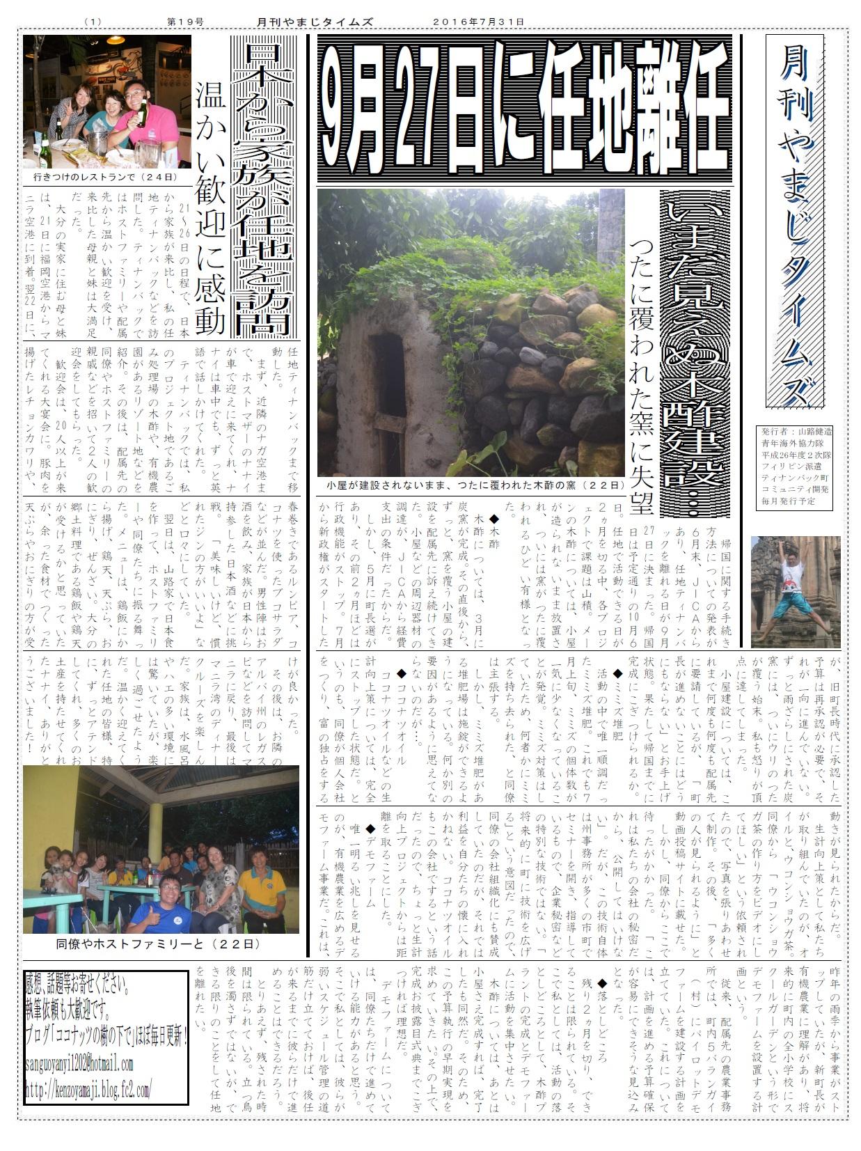 月刊やまじタイムズ第19号1面
