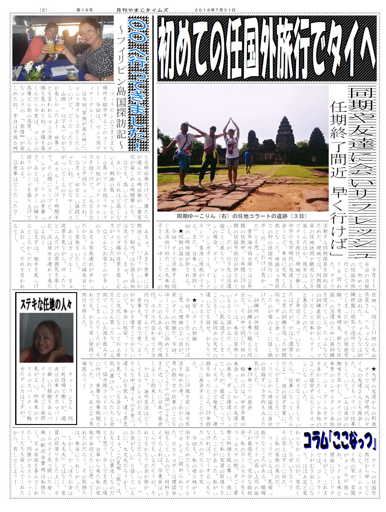 月刊やまじタイムズ第19号2面