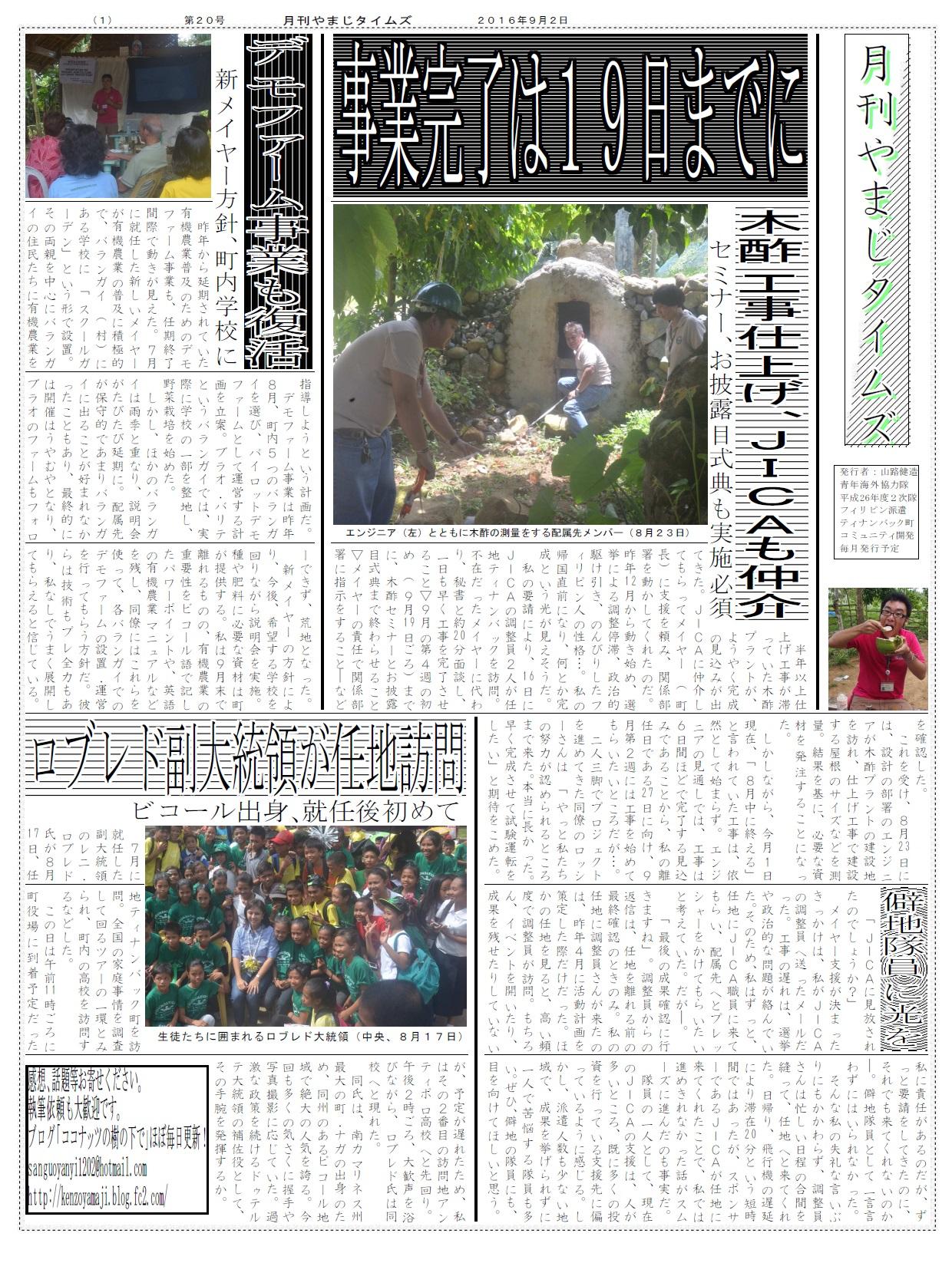 月刊やまじタイムズ第20号1面
