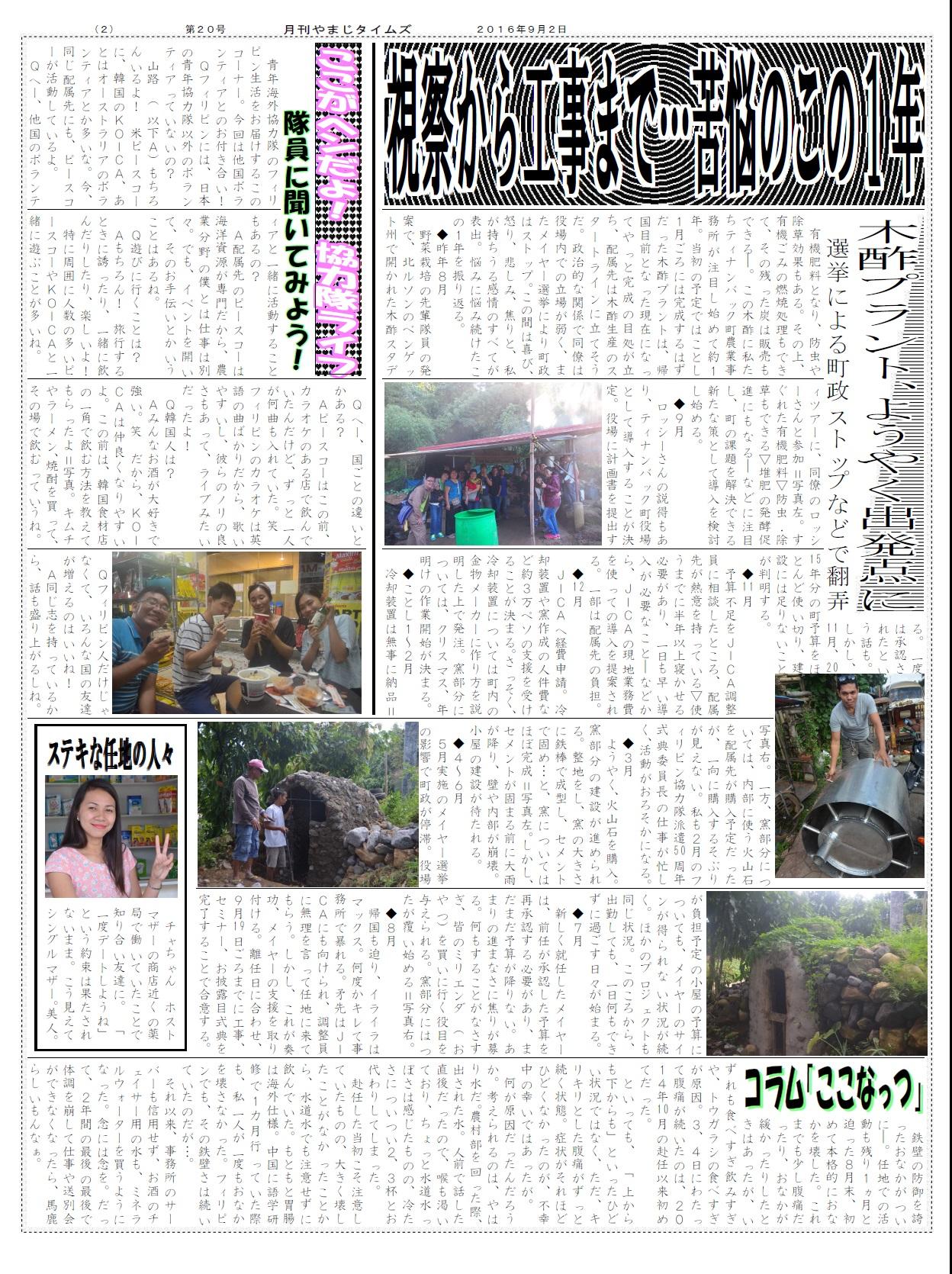 月刊やまじタイムズ第20号2面