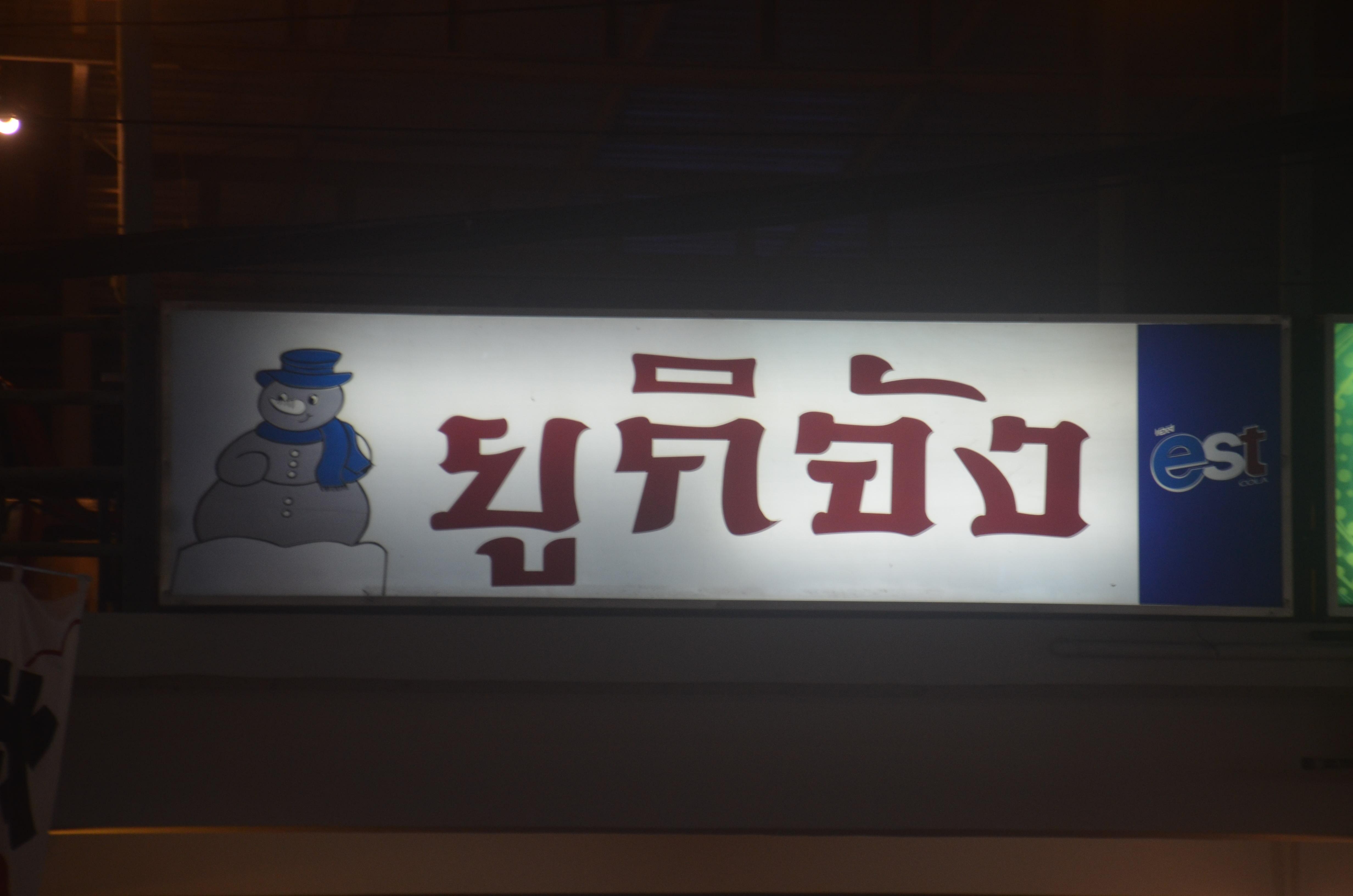 タイ語表記・ゆきちゃん