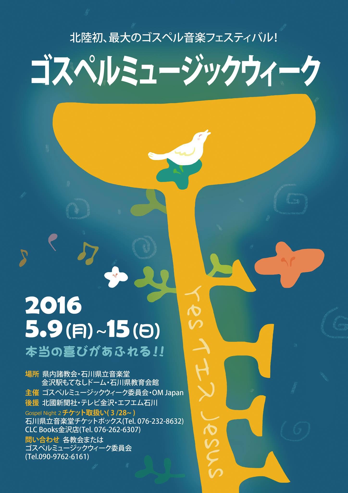 Hokuriku Gospel Festival 1