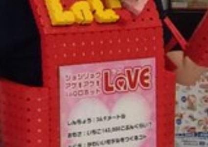 LaQ_Love.jpg