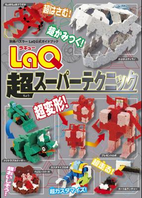 LaQ_Supertechnic.jpg