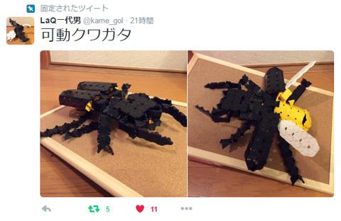 LaQichidaikotoko004.jpg