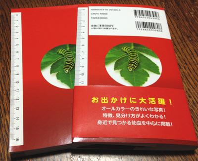 imomushizukan003.jpg