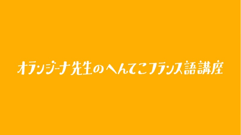 orangina_france003.jpg