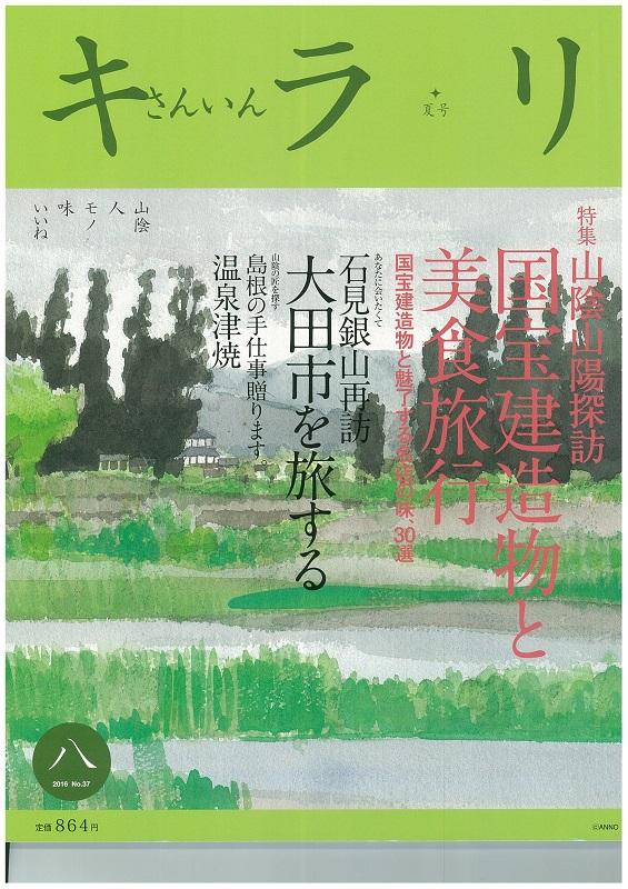 sさんいんキラリ (2)