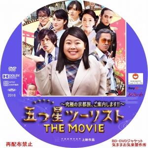 Five_Star_Movie_DVD.jpg