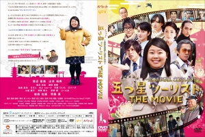 Five_Star_T_Movie.jpg