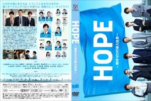 HOPE_kitai0.jpg