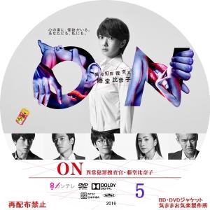 ON_05.jpg