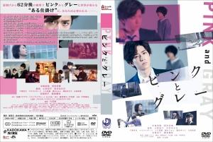 Pink_and_Gray_Movie.jpg