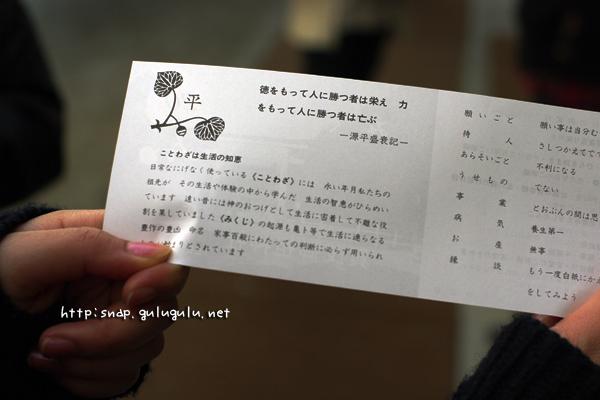 omikuji5.jpg