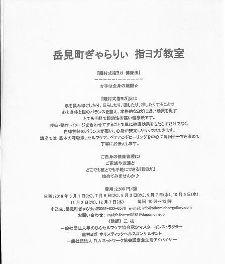 スキャン_20160602 (2)