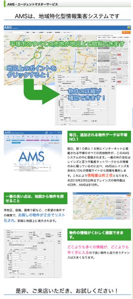 AMS・エージェントマスターサービス