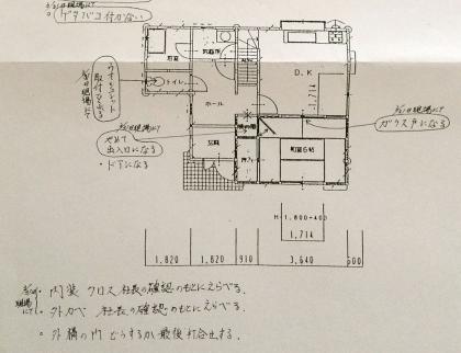 奈良の家_一階