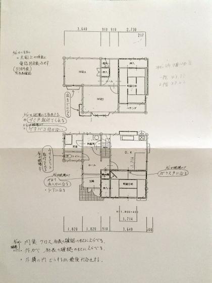 奈良の家_一階と二階_IMG_2988