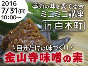 2016/07/31/金山寺味噌教室in白木町