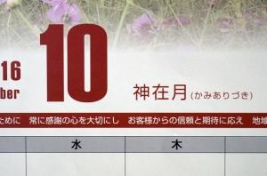 2016/10/12/神在月カレンダー3