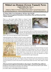 緑の洞門ニュース英語版 1