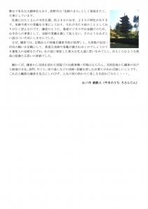 yamanouchi rosanjin 3