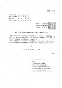 日本考古学協会再要望書 1