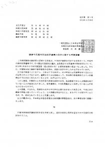 日本考古学協会再要望書 2