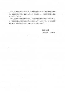考古学協会要望書回答市教育長2