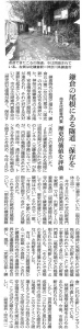 朝日新聞2016-7-21夕刊