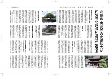 鎌倉新聞2016夏号_見開き2-3P