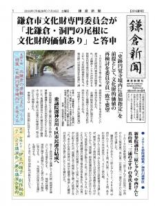 鎌倉新聞2016夏号オモテ面表1