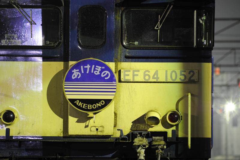 EF64 1052