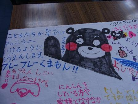 熊本へ (5)