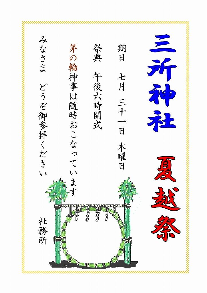 Microsoft Word - 夏越祭ポスター2