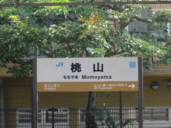 伏見桃山ジョー01
