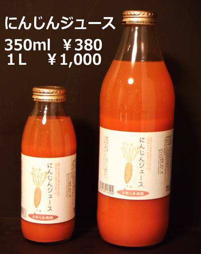 にんじんジュース400