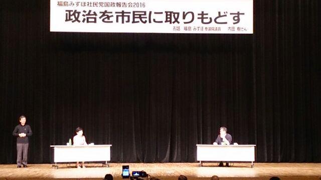 2016.5 福島、内田