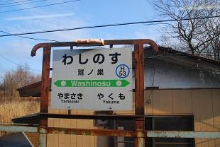 鷲ノ巣駅名標