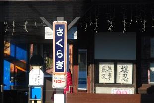 桜木駅名標