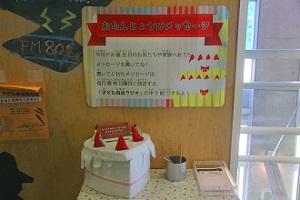 お誕生日メッセージ ブログ用写真