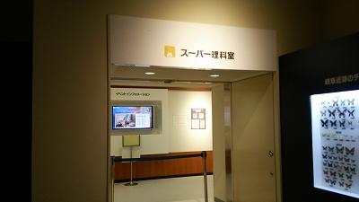 gifukagaku11_201605062306554b1.jpg
