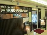 戸塚駅横blog