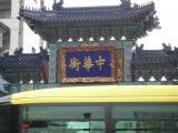 中華街blog
