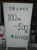 100円~blog